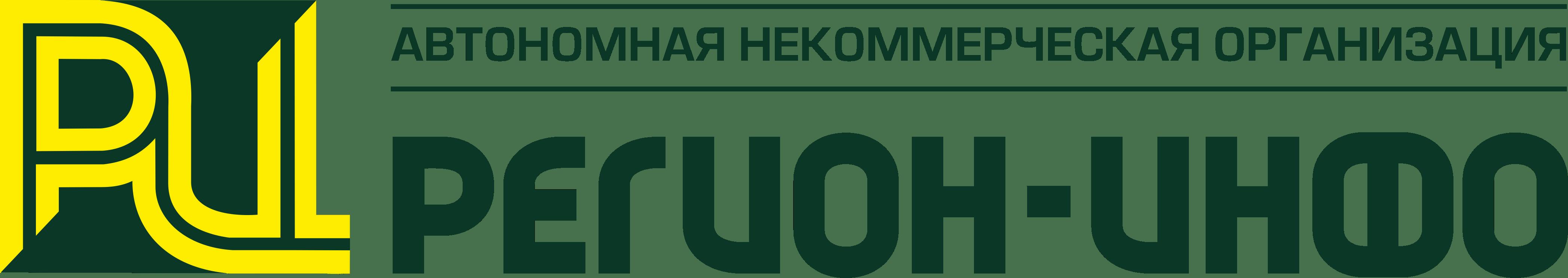 "АНО РЦ ""Регион Инфо"""