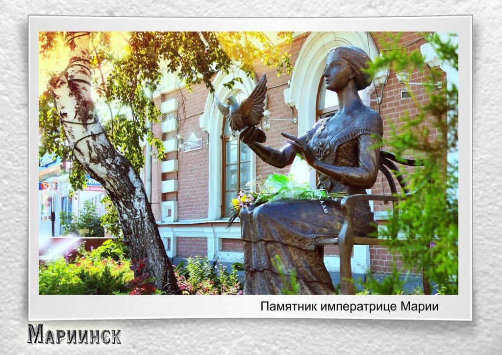 Мариинск памятник Марии