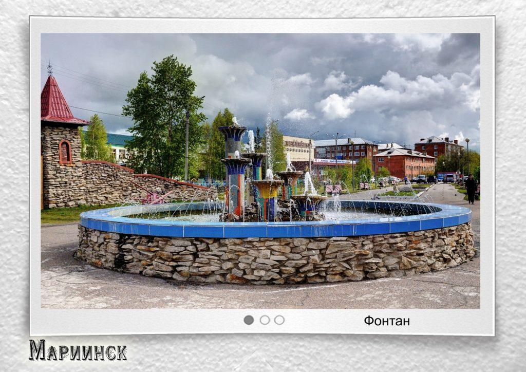 Мариинск Фонтан