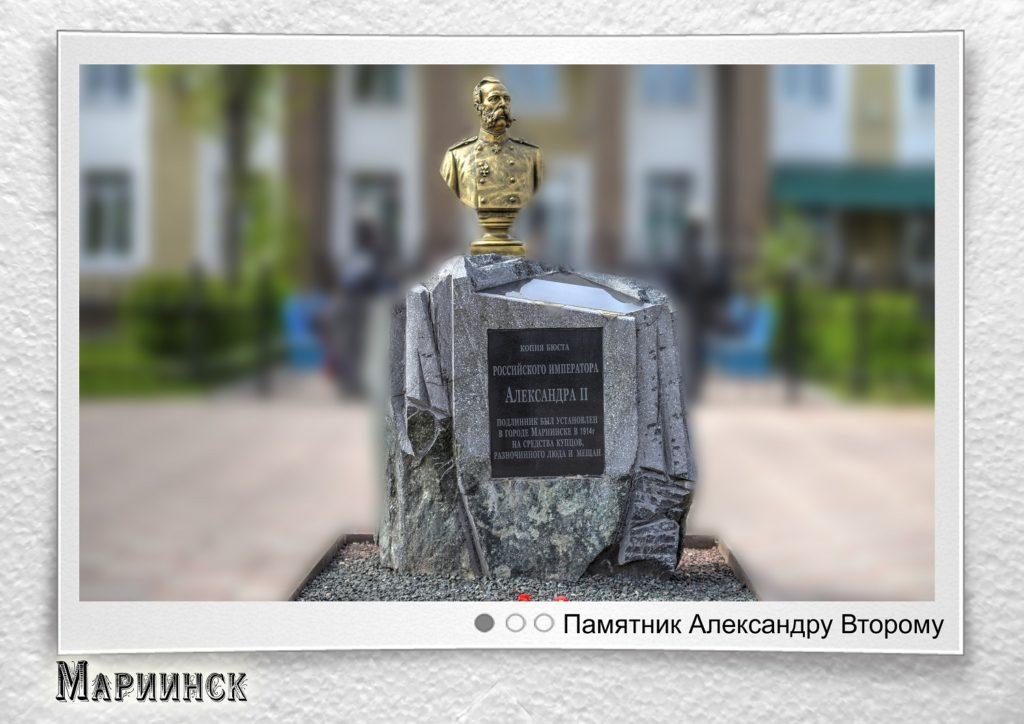 Мариинск Памятник Александру 2