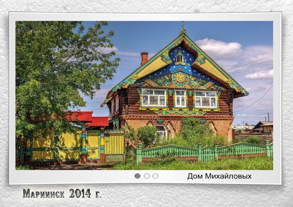 Мариинск Дом Михайловых