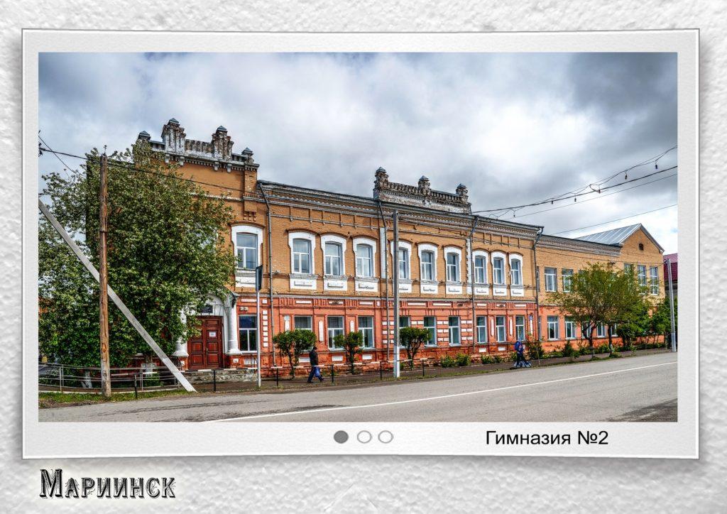 Мариинск гимназия