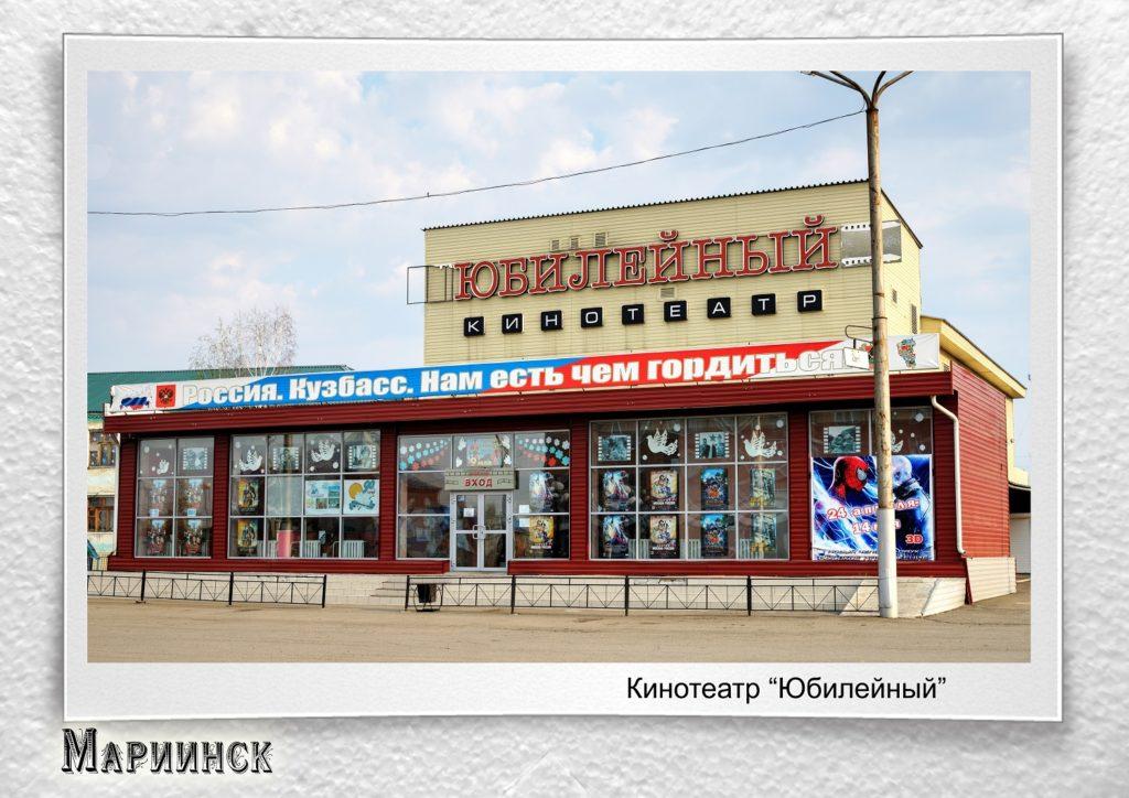 Мариинск кинотеатр Юбилейный