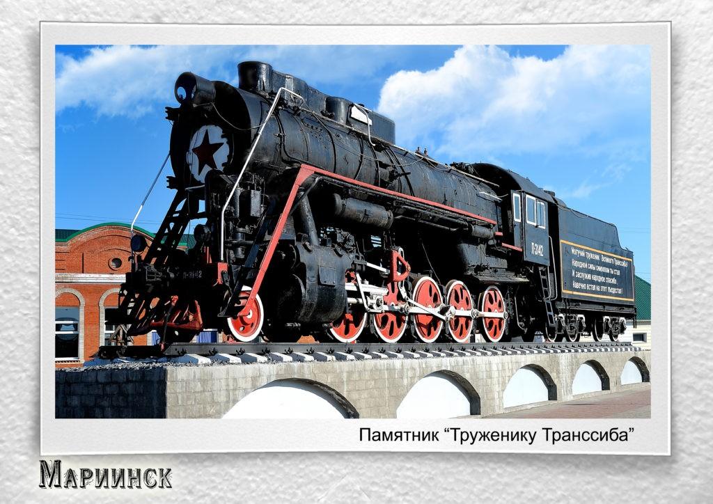 Мариинск памятник паровозу дж