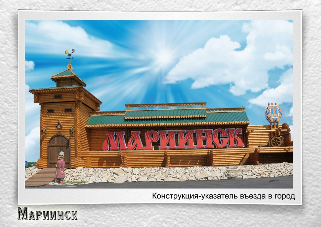 Мариинск указатель