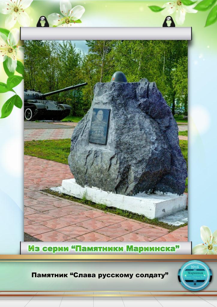 Мой любимый Мариинск