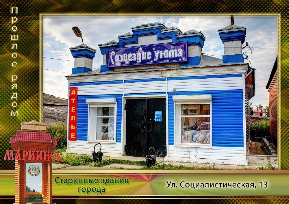 История улиц города Мариинска