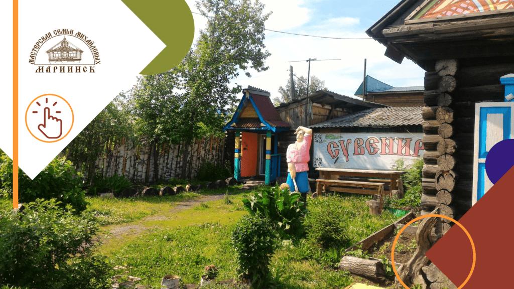 Ремесленная мастерская семьи Михайловых