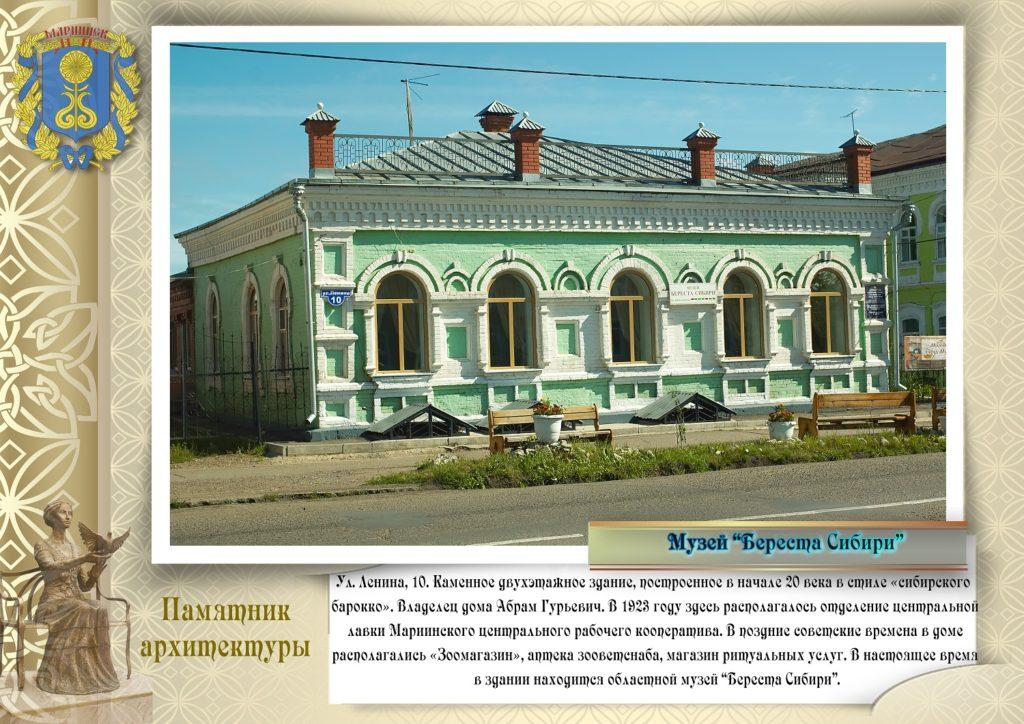 Куда сходить в Мариинске