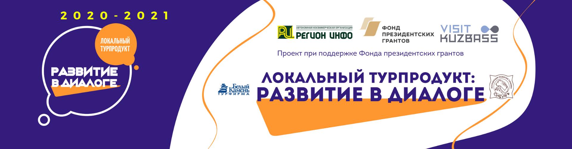 локальный турпродукт_развитие в диалоге