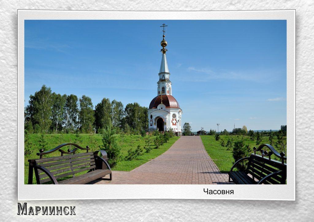 Мариинск часовня 2