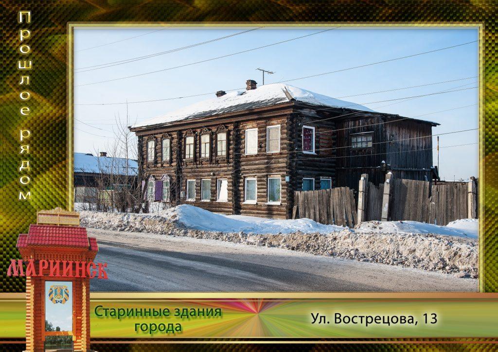 Прогулка по Мариинску
