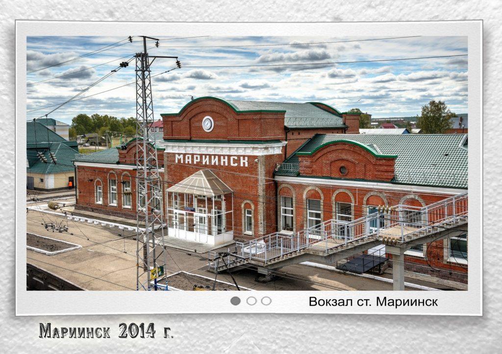 Мариинск Вокзал