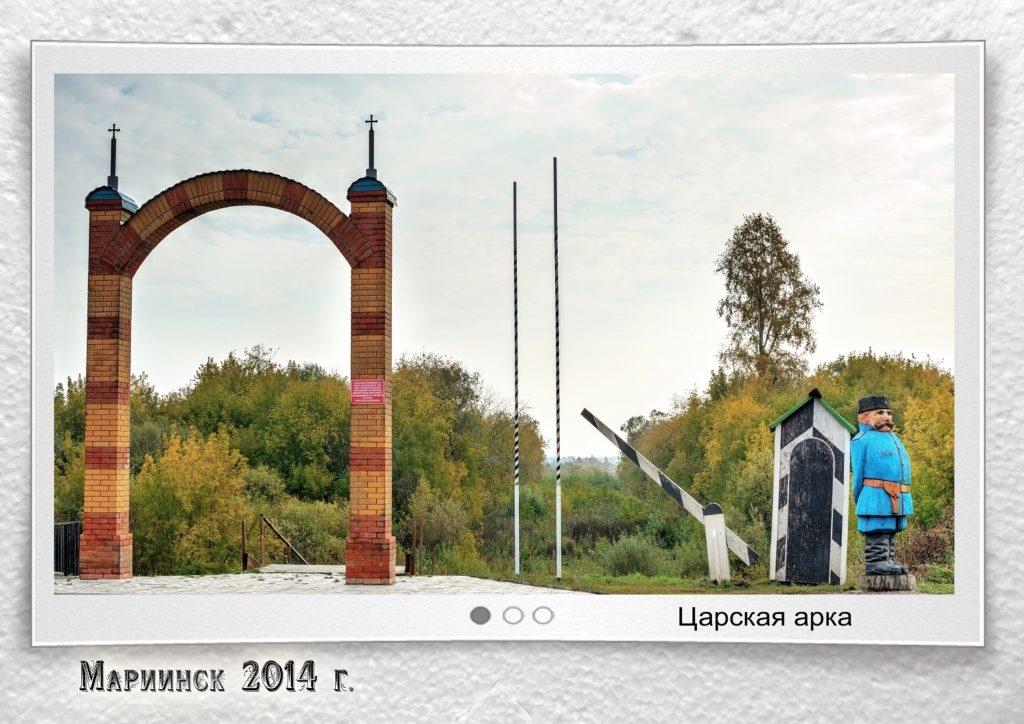 Мариинск. Царская арка