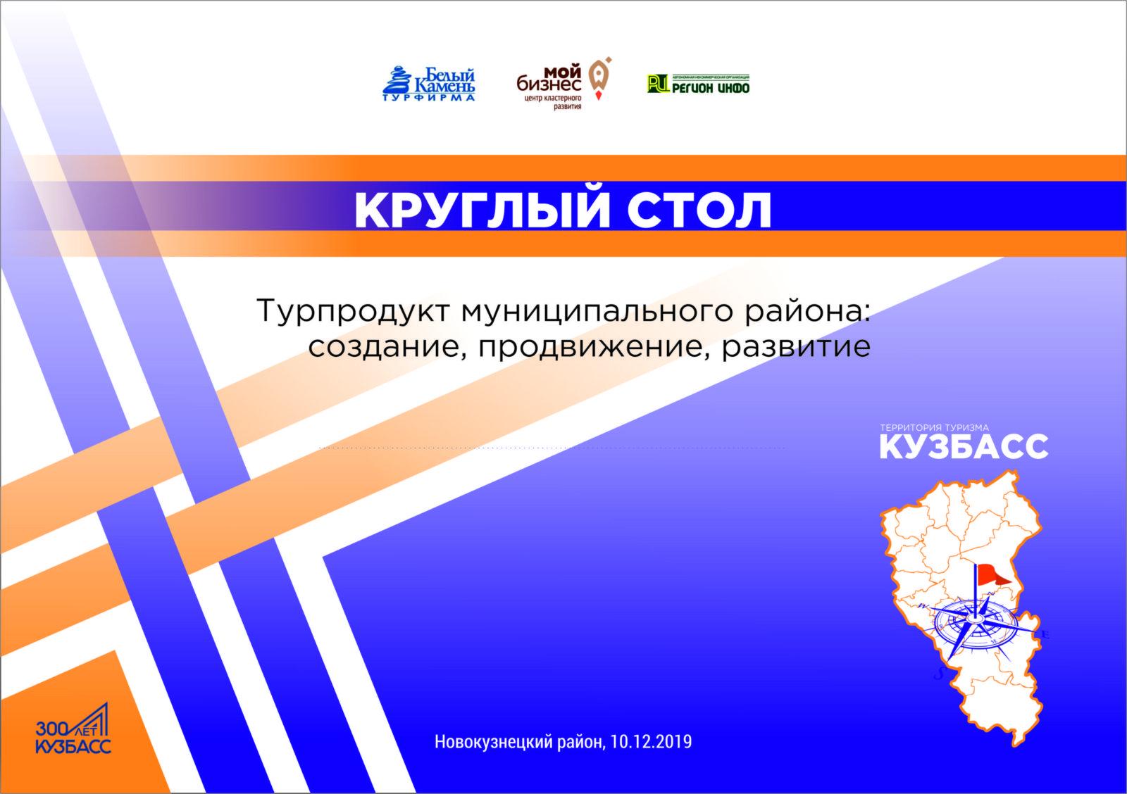 круглый стол_турпродукт муниципального района