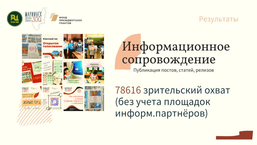 Мариинск 300 результаты проекта