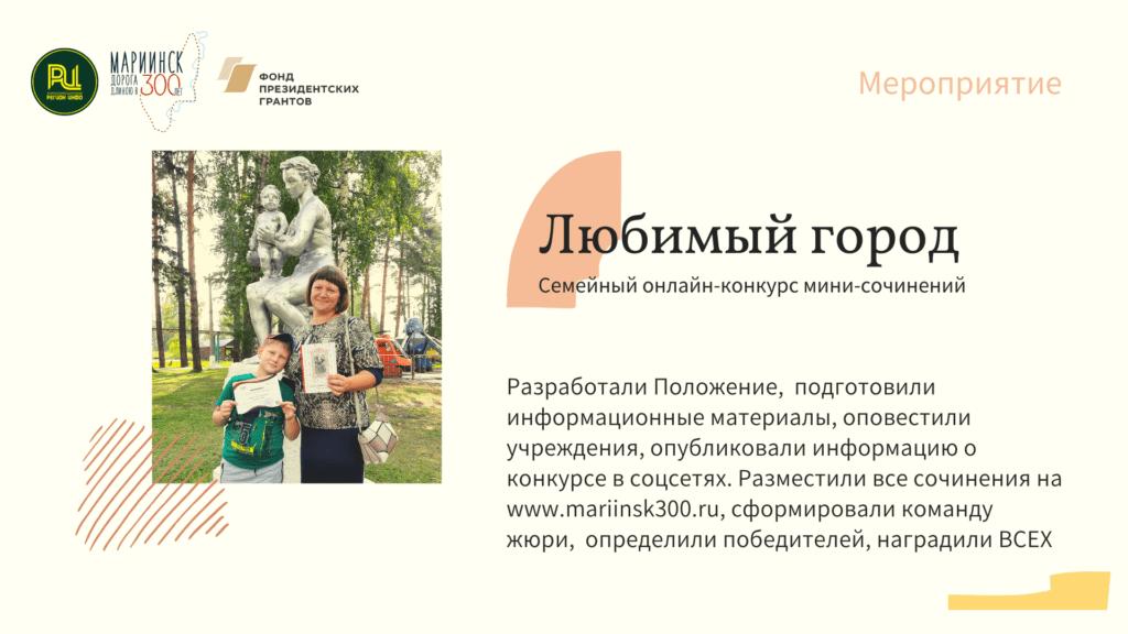 Мариинск конкурс Любимый город