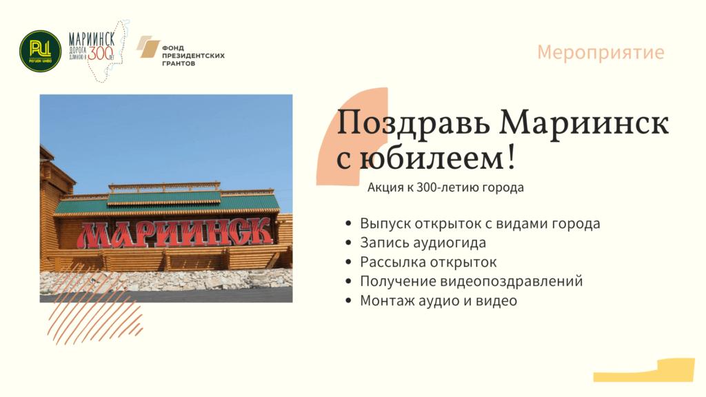 Мариинск 300