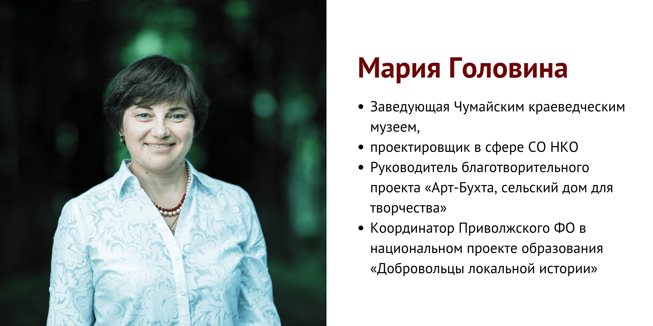"Онлайн-школа ""Народный музей своими руками"""