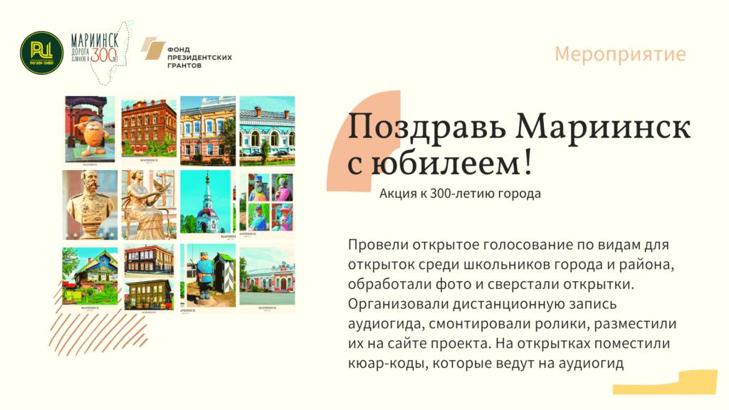 Мариинск 300 акция