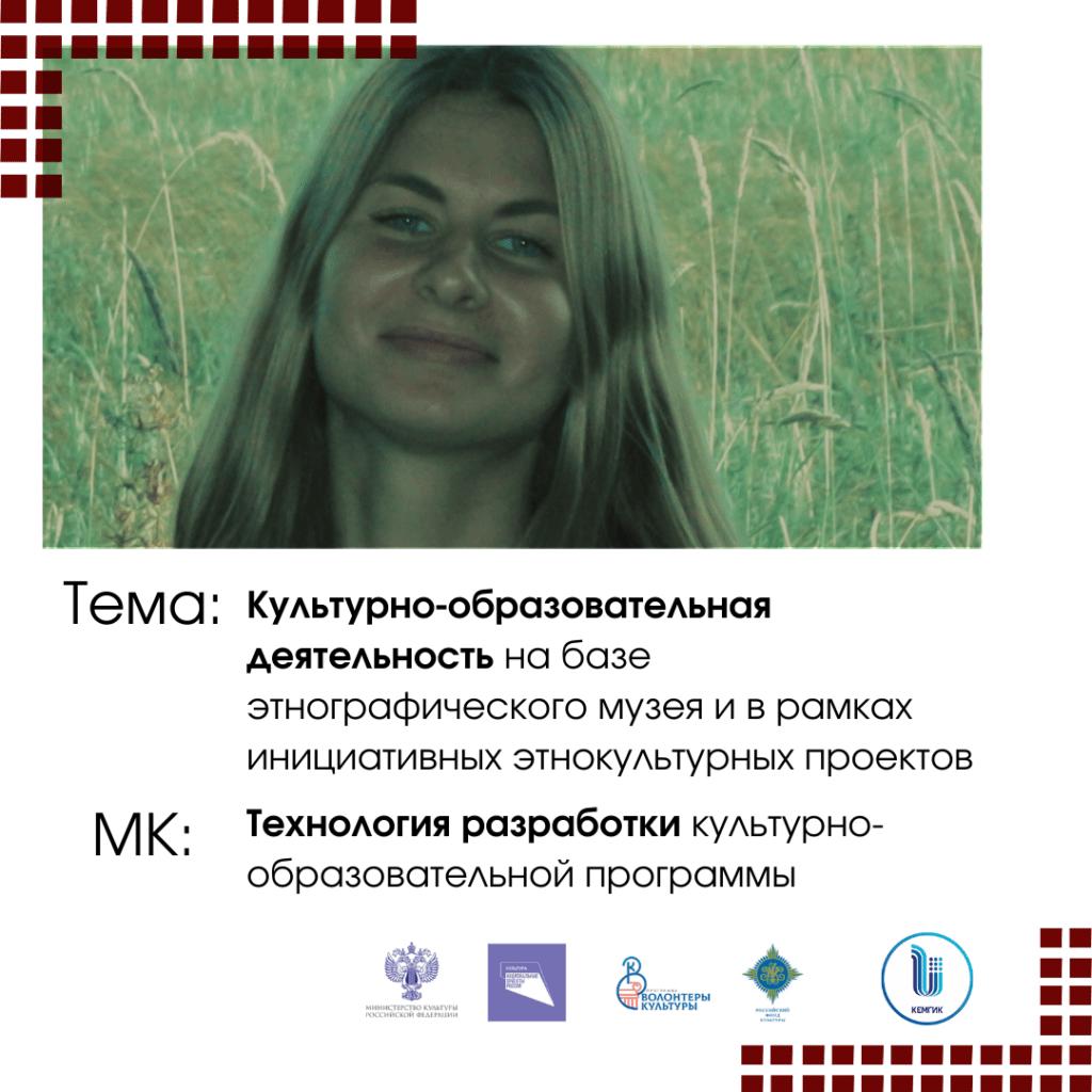 "Программа онлайн-школы ""Народный музей своими руками"""