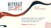 Отчёт по проекту Мариинск_дорога длиною в 300 лет